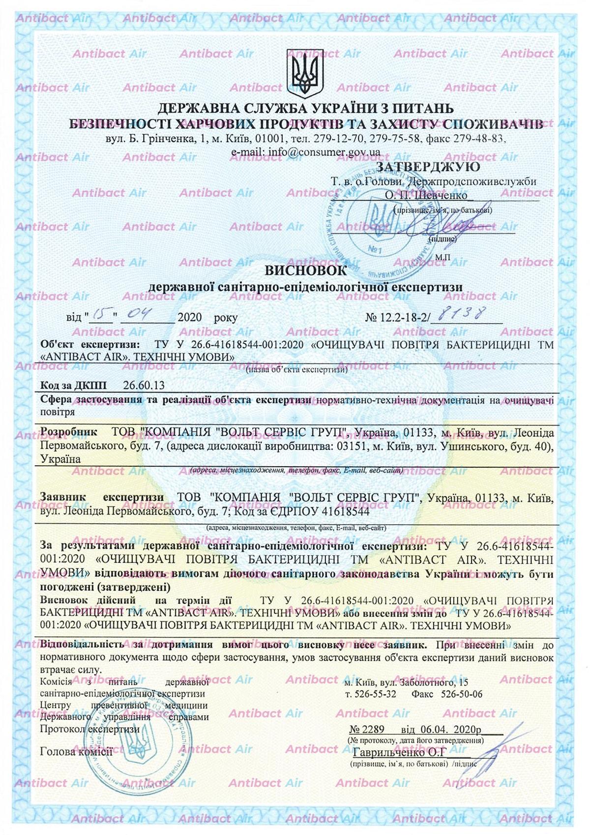 Заключение государственной санитарно-эпидемиологической экспертизы 15.04.2020